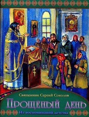 Прощеный день. Из воспоминаний детства. Священник Сергий Соколов