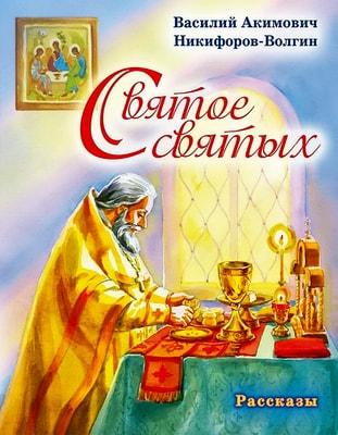 Святое святых: рассказы. Никифоров-Волгин Василий