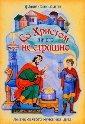 Со Христом ничего не страшно. Житие святого мученика Вита.