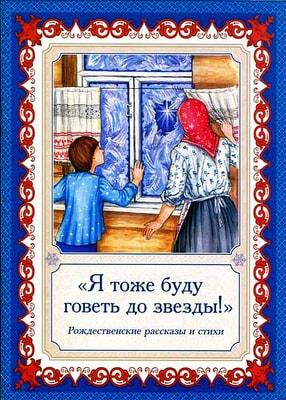 Я тоже буду говеть до звезды! Рождественские рассказы и стихи.