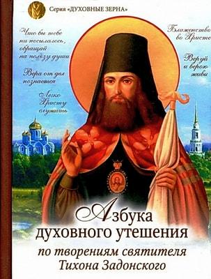 Азбука духовного утешения, по творениям святителя Тихона Задонского