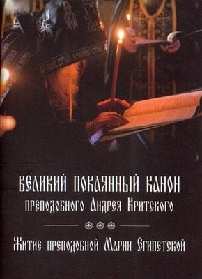 Великий покаянный канон прп. Андрея Критского. Житие прп. Марии Египетской (крупный шрифт)