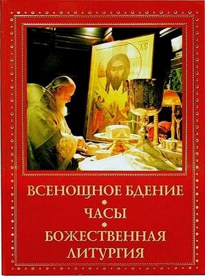 Всенощное бдение. Часы. Божественная Литургия. Карманный формат. Русский шрифт.