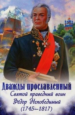 Дважды прославленный. Святой праведный воин Фёдор Непобедимый (1745-1817) Скоробогатько Наталья