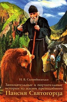 Занимательные и поучительные истории из жизни прп. Паисия Святогорца Скоробогатько Наталья