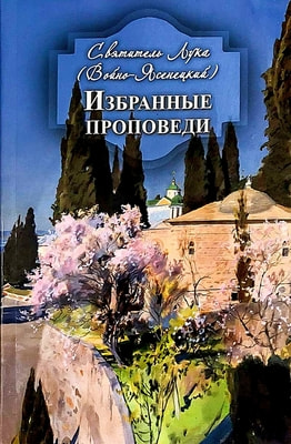 Святитель Лука (Войно-Ясенецкий). Избранные проповеди