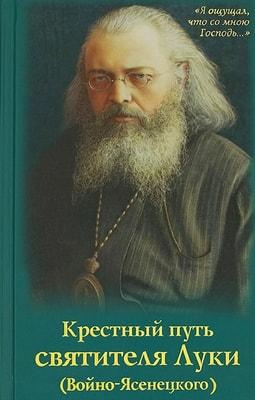 Крестный путь святителя Луки (Войно-Ясенецкого)