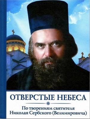 Отверстые небеса. По творениям святителя Николая Сербского (Велимировича)