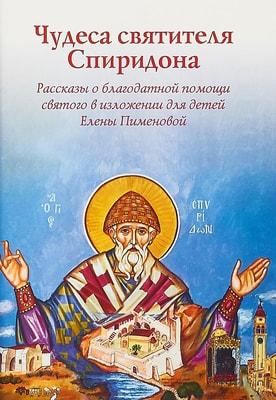 Чудеса святителя Спиридона. Рассказы о благодатной помощи святого в изложении для детей Елены Пименовой