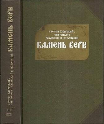 Камень веры. Стефан (Яворский), митрополит Рязанский и Муромский