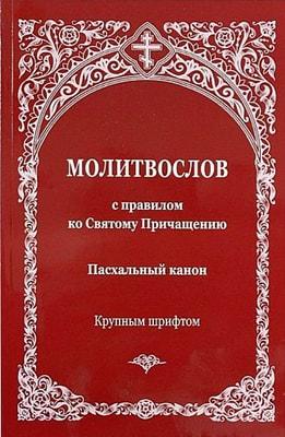 Молитвослов с правилом ко Святому Причащению. Пасхальный канон (крупный шрифт)