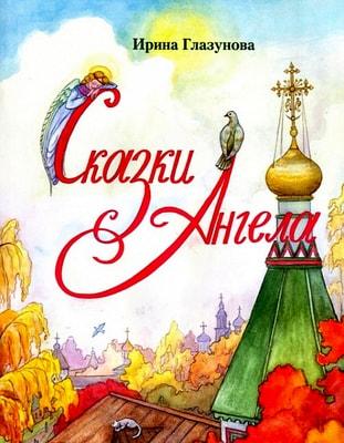 Сказки Ангела. (Десять заповедей для детей) Глазунова Ирина