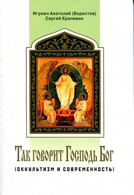 Так говорит Господь Бог (оккультизм и современность) Игумен Анатолий (Берестов) Крапивин Сергей