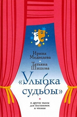Улыбка судьбы и другие пьесы для постановок и чтения Медведева Ирина Шишова Татьяна
