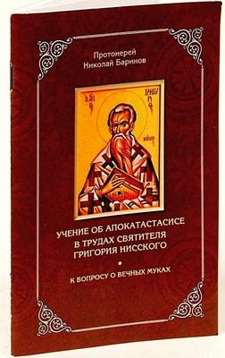 Учение об апокатастасисе в трудах святителя Григория Нисского. К вопросу о вечных муках Протоиерей Николай Баринов
