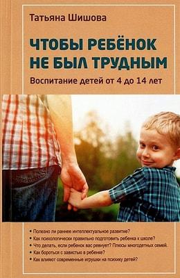 Чтобы ребенок не был трудным. Воспитание детей от 4 до 14 лет Шишова Татьяна