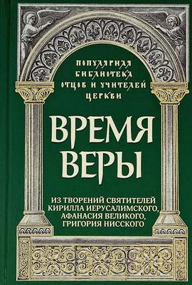 Время веры: Из творений святителей Кирилла Иерусалимского, Афанасия Великого, Григория Нисского Священник Роман Савчук