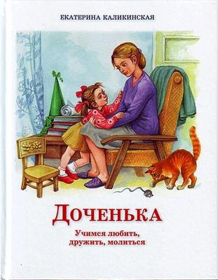Доченька. Учимся любить, дружить, молиться Каликинская Екатерина