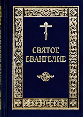 Святое Евангелие Господа нашего Иисуса Христа