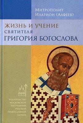 Жизнь и учение святителя Григория Богослова Митрополит Иларион (Алфеев)