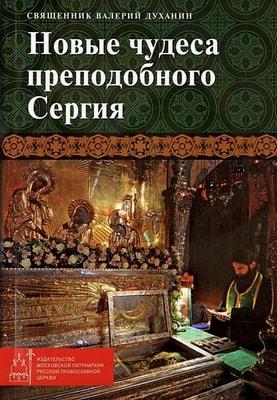 Новые чудеса преподобного Сергия Священник Валерий Духанин