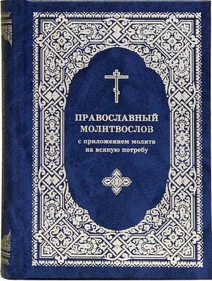 Православный молитвослов с приложением молитв на всякую потребу. Русский шрифт