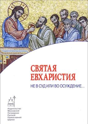 Святая Евхаристия. Не в суд или во осуждение