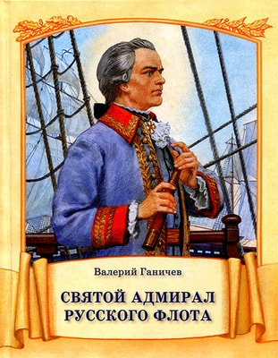 Святой адмирал Русского флота Ганичев Валерий