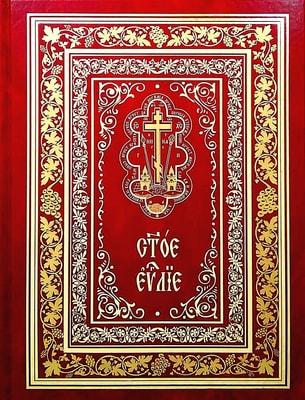 Святое Евангелие, богослужебное (церковнославянский язык, крупный шрифт)