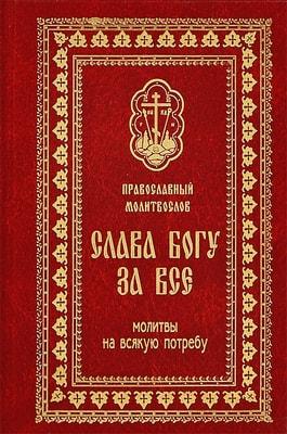 """Православный молитвослов """"Слава Богу за все"""". Русский шрифт"""