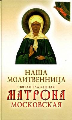 Наша молитвенница Св. Блаженная Матрона Московская