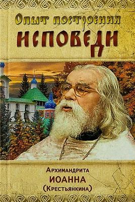 Опыт построения исповеди Архимандрит Иоанн (Крестьянкин)