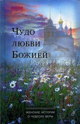 Чудо любви Божией. Женские истории о чудесах веры
