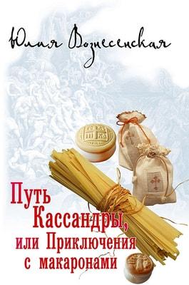Путь Кассандры, или Приключения с макаронами. Вознесенская Юлия