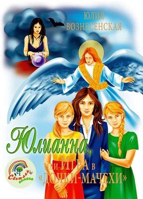 Юлианна или Игра в дочки-мачехи. Вознесенская Юлия