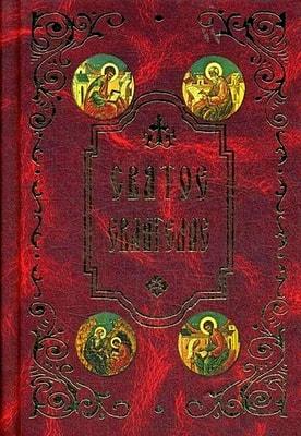 Святое Евангелие с зачалами (русский язык, закладка, карманное)