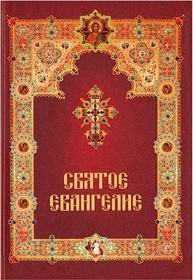Святое Евангелие с зачалами (русский язык)