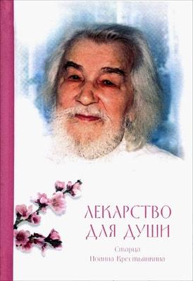 Лекарство для души старца Иоанна Крестьянкина (малый формат)