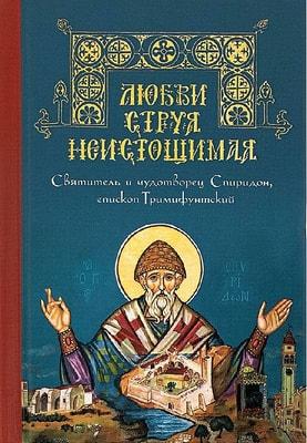 Любви струя неистощимая. Святитель и чудотворец Спиридон, епископ Тримифунтский (карманный формат, с закладкой)