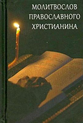 Молитвослов православного христианина (карманный, с закладкой)