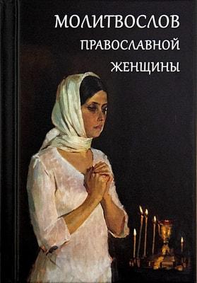 Молитвослов православной женщины (карманный, с закладкой)