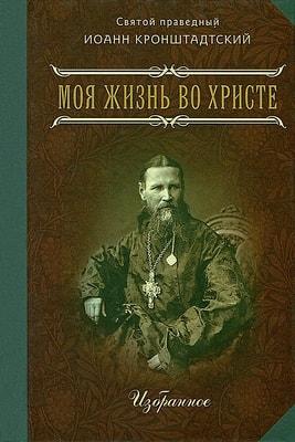 Моя жизнь во Христе. Избранное (карманное издание) Святой праведный Иоанн Кронштадтский