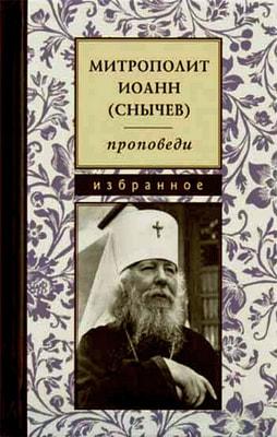 Митрополит Иоанн (Снычев). Проповеди. Избранное (малый формат)