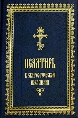 Псалтирь в святоотеческом изъяснении