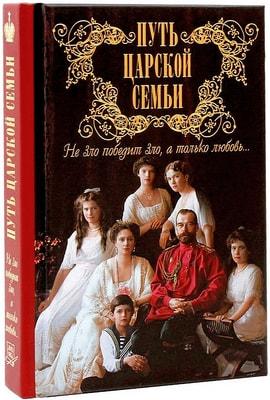 Путь царской семьи. Не зло победит зло, а только любовь!