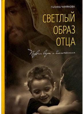 Светлый образ отца. Подвиг веры и благочестия. Чернякова Галина