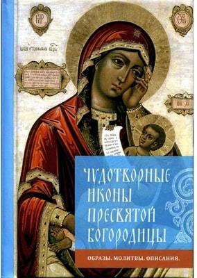Чудотворные иконы Пресвятой Богородицы. Образы, молитвы, описания