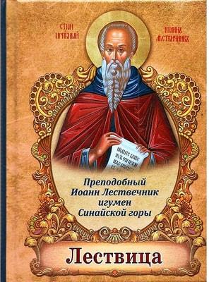 Лествица. Преподобный Иоанн Лествичник, игумен Синайской горы