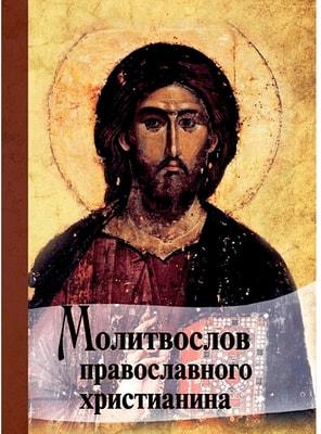 Молитвослов православного христианина (карманный)