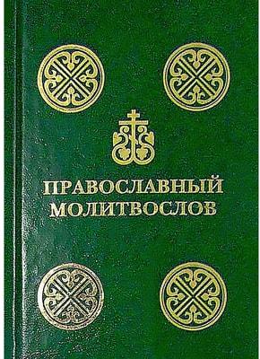 Православный молитвослов с чином литии (карманный, с закладкой)